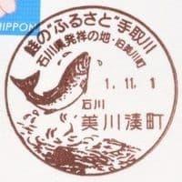 美川湊町郵便局の風景印 (新規)