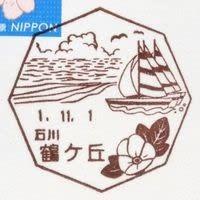 鶴ケ丘郵便局の風景印 (新規)