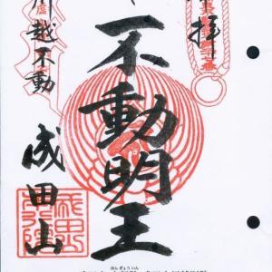 関東三十六不動巡り (第27番 川越不動)