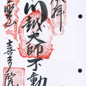 関東三十六不動巡り (第28番 川越大師不動)