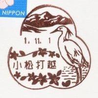 小松打越郵便局の風景印 (新規)
