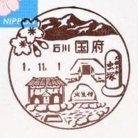 国府郵便局の風景印 (新規)
