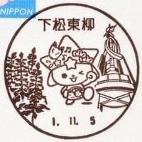 下松東柳郵便局の風景印 (新規)