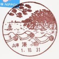 湊郵便局の風景印 (図案変更)