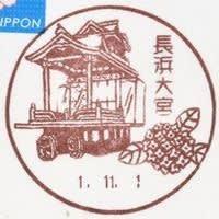 長浜大宮郵便局の風景印 (廃止)