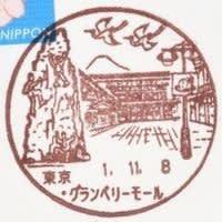 グランベリーモール郵便局➝グランベリーパーク郵便局 (局名改称・図案変更)