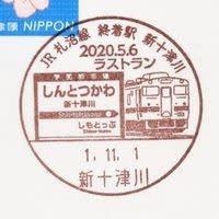 「JR札沼線終着駅新十津川2020.5.6ラストラン 」の小型印 (新十津川郵便局)
