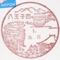 八王子西郵便局の風景印 (図案変更)