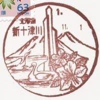 新十津川郵便局の風景印