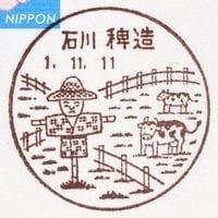 稗造簡易郵便局の風景印 (再使用)