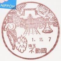 不動岡郵便局の風景印