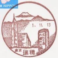 瑞穂郵便局の風景印