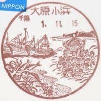 大原小浜郵便局の風景印
