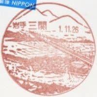 三関郵便局の風景印