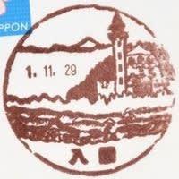入間郵便局の風景印 (廃止)