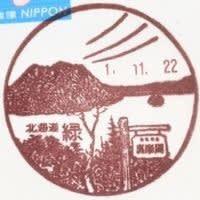 緑郵便局の風景印 (図案変更)
