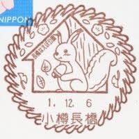 小樽長橋郵便局の風景印 (新規)