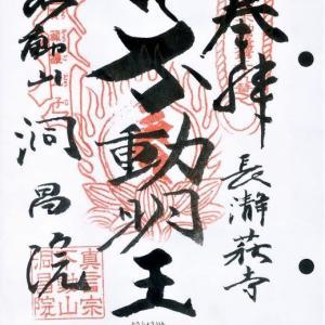 関東三十六不動巡り (第29番 苔不動)