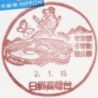 日野高幡台郵便局の風景印