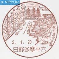 日野多摩平六郵便局の風景印