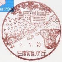 日野旭が丘郵便局の風景印