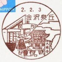 金沢泉丘郵便局の風景印 (新規)