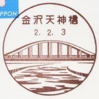 金沢天神橋郵便局の風景印 (新規)