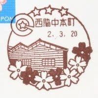 西脇中本町郵便局の風景印 (新規)