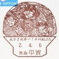 平賀郵便局の風景印 (新規)