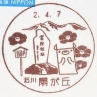 扇が丘郵便局の風景印 (新規)