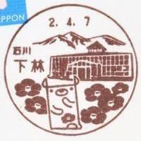 下林郵便局の風景印 (新規)