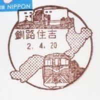 釧路住吉郵便局の風景印 (新規)