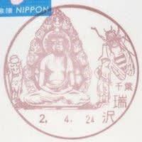 瑞沢郵便局 (廃止)