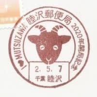 「睦沢郵便局新局舎開局記念」の小型印 (睦沢郵便局)