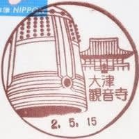大津観音寺郵便局の風景印 (図案変更)