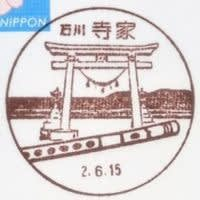 寺家簡易郵便局の風景印 (新規)