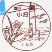 小泊簡易郵便局の風景印 (新規)