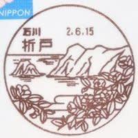 折戸簡易郵便局の風景印 (新規)