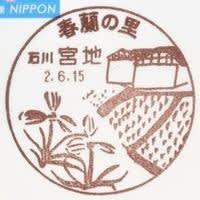 宮地簡易郵便局の風景印 (新規)