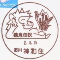 神和住簡易郵便局の風景印 (新規)