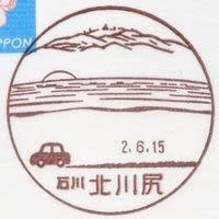 北川尻簡易郵便局の風景印 (新規)