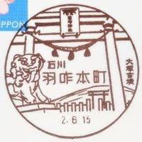 羽咋本町簡易郵便局の風景印 (新規)
