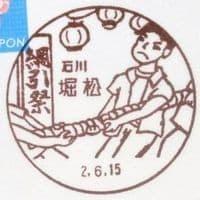 堀松簡易郵便局の風景印 (新規)