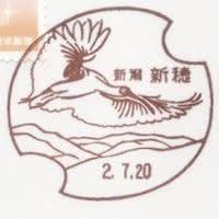 新穂郵便局の風景印
