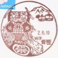 青笹郵便局の風景印 (図案変更)