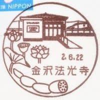 金沢法光寺郵便局の風景印 (新規)