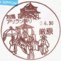 厳原郵便局の風景印 (図案変更)