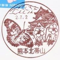 熊本北帯山郵便局の風景印 (図案変更)