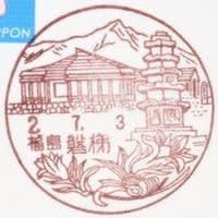 磐梯郵便局の風景印 (図案変更)