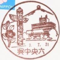 呉中央六郵便局の風景印 (図案変更)